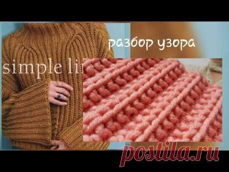 "Вяжем объёмную резинку ""Патронташ"" 🙋♀️ knitting pattern."