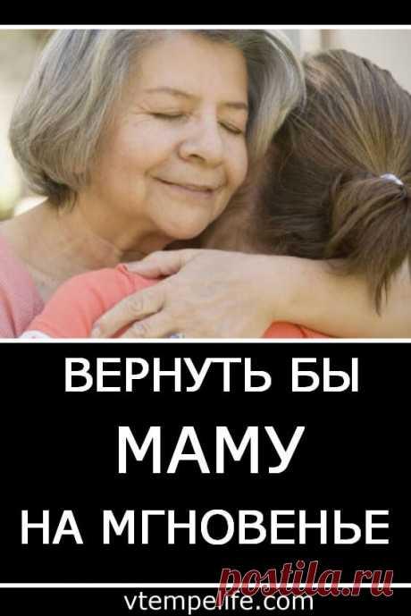Вернуть бы маму на мгновенье | В темпі життя