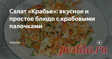 Салат «Крабье»: вкусное и простое блюдо с крабовыми палочками Необычное сочетание овощей и крабовых палочек 🍣 делают этот, на первый взгляд, незамысловатый салат очень вкусным и ярким!