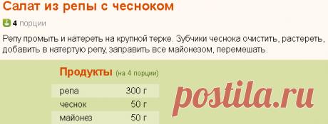 Рецепт: Салат из репы с чесноком на RussianFood.com