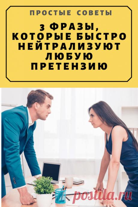3 Фразы, которые быстро нейтрализуют любую претензию – Простые советы