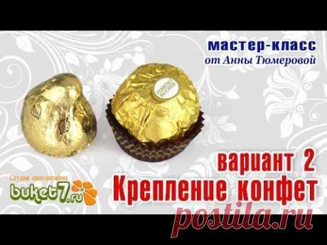 Как крепить конфеты Ferrero Roshe и Осенний Вальс? Мастер-класс. Букеты из конфет.