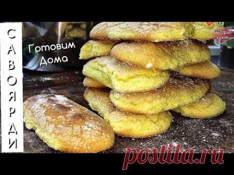 Печенье САВОЯРДИ для Тирамису и других десертов