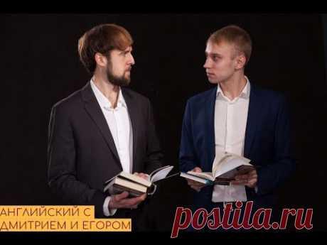Английский с Дмитрием и Егором. ЧАСТЬ 1