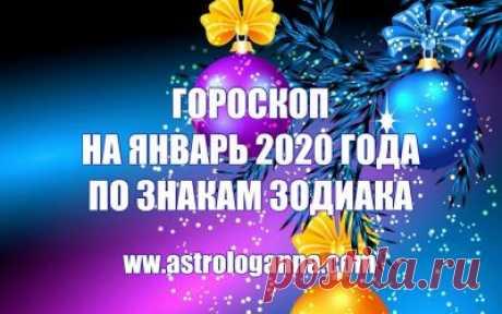 ГОРОСКОП НА ЯНВАРЬ 2020 ГОДА ПО ЗНАКАМ ЗОДИАКА -