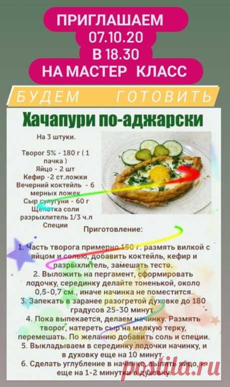 Кто хочет научиться вкусно готовить без вреда для фигуры, пишите в личку. Дам ссылку на наш чат в zoom!!!! Марафон стройности онлайн!