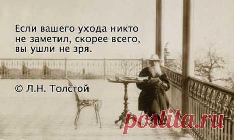 20 цитат Льва Толстого, которые откроют его вам с новой стороны  Он был первым, кто отказался от авторского права, был противником государственной системы, а за отклонение религиозных авторитетов - отлучен от церкви. Он отказался от Нобелевской премии, ненавидел деньги и выступал на стороне крестьян. Таким его не знал еще никто. Его имя — Лев Толстой.  1. Сила правительства держится на невежестве народа, и оно знает это, и потому всегда будет бороться против просвещения. П...