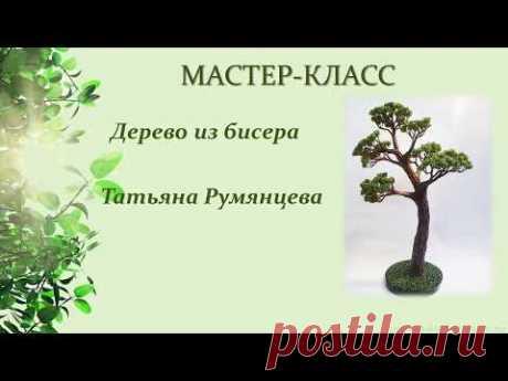 МК дерево из бисера - YouTube