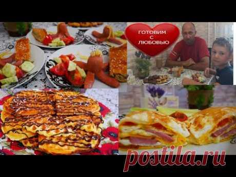 ЗАВТРАКИСлоеная яичницаВеселый завтракКокосово-творожные вафлиЧто приготовить на завтрак - YouTube