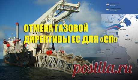 """""""Северный поток"""" освободят от норм газовой директивы на 20 лет   Листай.ру ✪"""
