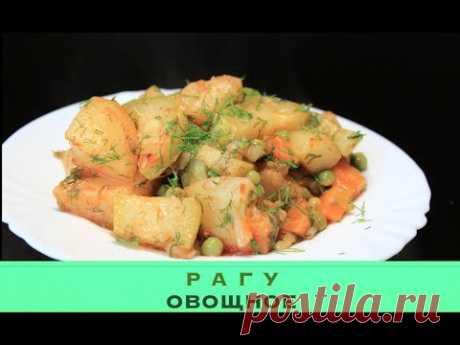Овощное РАГУ. ПЕРЕМЕШАЛ и ГОТОВО! Рецепт рагу из свежих овощей/ Vegetable stew - YouTube