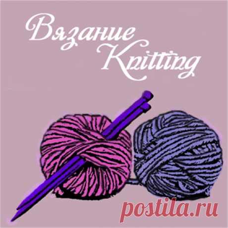 Вязание-Knitting