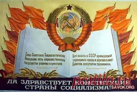 Хочу в СССР » СССР, всё про Советский Союз и времена СССР