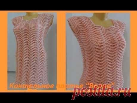 """Коктельное платье """"Волна"""" , crochet dress ,( В №87)"""