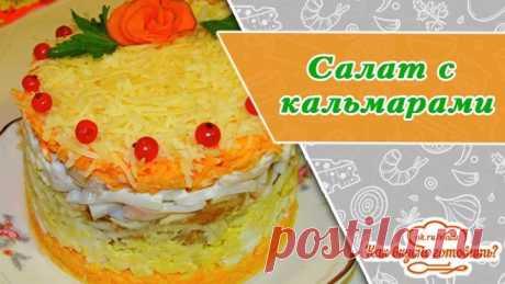 Новогодний салат с кальмарами