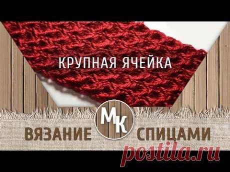 Узоры вязания спицами - КРУПНЫЕ ЯЧЕЙКИ - уроки вязания для начинающих,  the lessons of knitting - YouTube