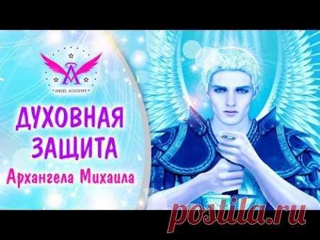 Духовная Защита Архангела Михаила