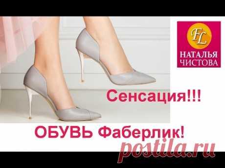 Сенсация!!! Первая коллекция обуви  Фаберлик!