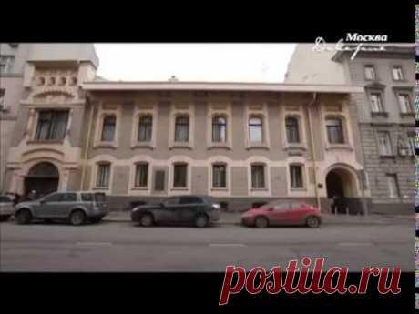"""""""Нераскрытые тайны"""": Поварская улица - YouTube"""