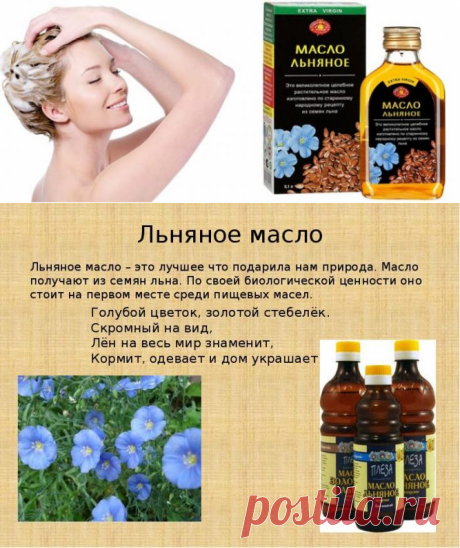 Льняное масло: польза и вред | ВОЛОСЫ | Постила