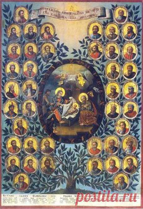 Тайны Родословия Христова / Православие.Ru