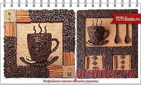 Кофейное панно своими руками » Дизайн & Декор своими руками