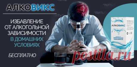 """Скидка 100% На """"Алковикс"""" - избавление от алкогольной зависимости в домашних условиях!"""