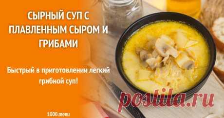 Сырный суп с плавленным сыром и грибами Быстрый в приготовлении легкий грибной суп!