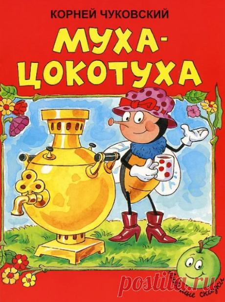 Корней Чуковский / Муха-Цокотуха » Сказки онлайн для детей слушать или читать.