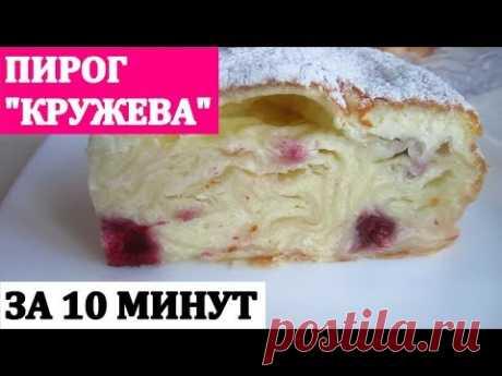 """Пирог """"КРУЖЕВА""""за 10 минут / Красивый необычный и вкусный!"""