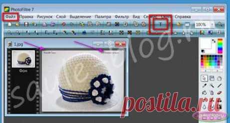 Урок 5. Делаем надпись на фото легко и быстро!