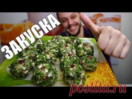 Новогодняя закуска с селедкой быстро просто и вкусно - YouTube