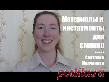 Материалы и инструменты для сашико | Сашико со Светланой Молчановой | Выпуск 2