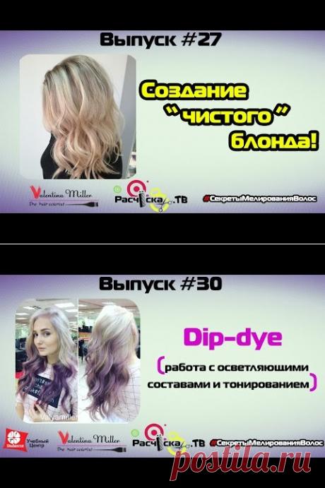 (3) Создание чистого блонда! - YouTube