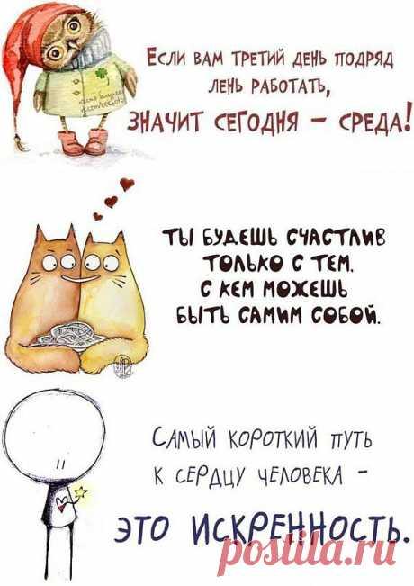 Позитивные выражения в картинках.