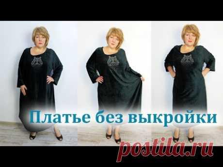 Теплое платье без выкройки за 20 минут. Построение сразу на ткани на любой размер