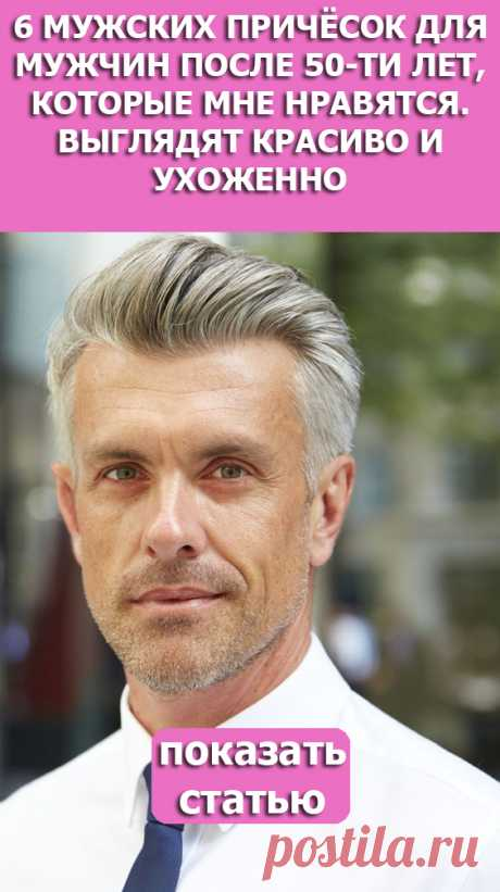 СМОТРИТЕ: 6 мужских причёсок для мужчин после 50-ти лет, которые мне нравятся. Выглядят красиво и ухоженно