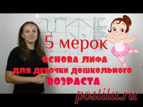 Базовая Основа Выкройки для Девочки до Школьного возраста - система 5 мерок!