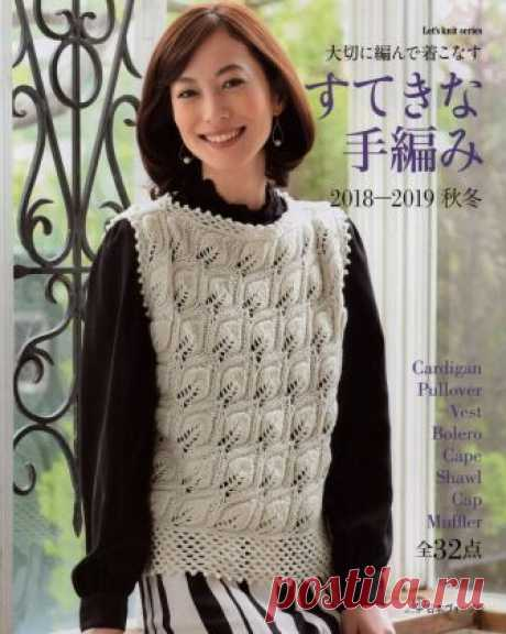 Let's Knit Series NV80583 2018/2019