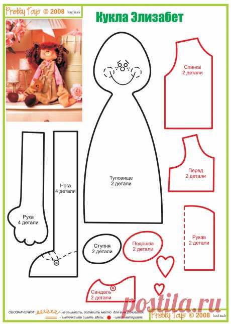 книге Адриенн Броссар - Куклы из ткани во французском стиле. Мастер-классы и выкройки скачать бесплатно: 2 тыс изображений найдено в Яндекс.Картинках