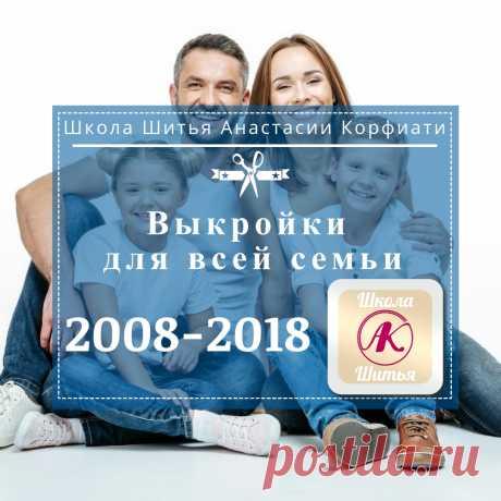 Школе Шитья Анастасии Корфиати - 10 лет!!!  https://korfiati.ru/  #Корфиати #Korfiati #Шитье #Выкройки #ШколаШитья