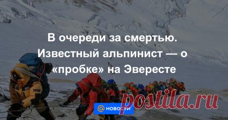 Пробка, в которой стоят сотни желающих побывать на главной вершине планеты, и список погибших от истощения и гипоксии (11 человек за 11 дней)  майские новости Эвереста.