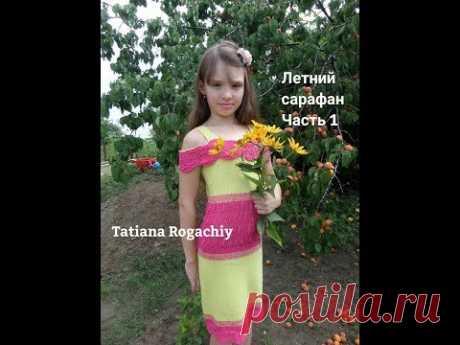 Летний ажурный сарафан на девочку. Вязание спицами Часть 1 - YouTube