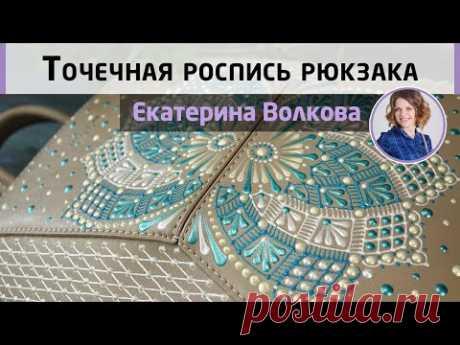 Точечная роспись контурами. Авторский декор рюкзака от мастера Екатерины Волковой.