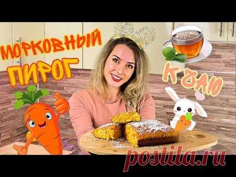 Вкусный Морковный пирог Самый простой рецепт пошагово Готовим Морковный пирог в Духовке