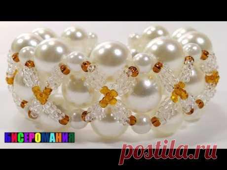 Объемный Браслет из Бисера и Бусин Своими Руками/Tutorial: Bracelet from Beads!