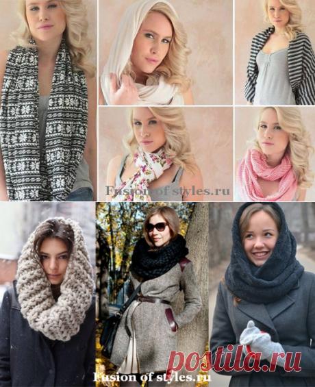 Что такое шарф снуд и как его носить | Всё о моде, стиле, шитье и рукоделии СЛИЯНИЕ СТИЛЕЙ