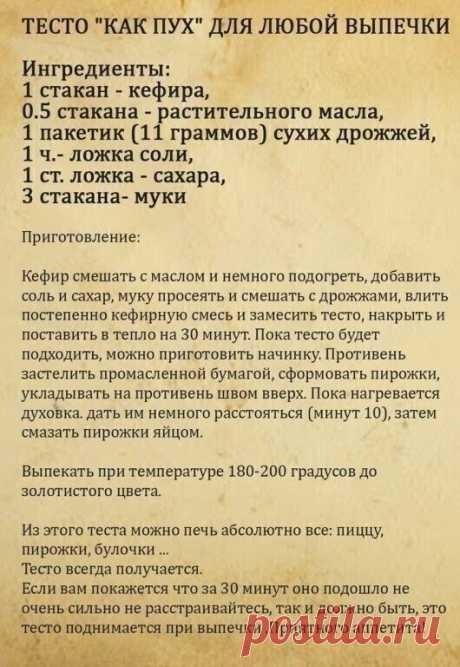 "ТЕСТО ""КАК ПУХ"" ДЛЯ ЛЮБОЙ ВЫПЕЧКИ"