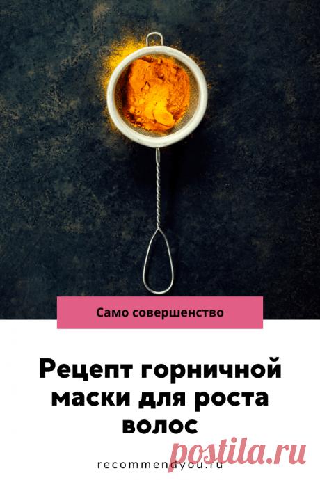 Чудо рецепт горчичной маски для волос