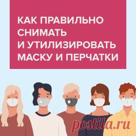 Сегодня очень важно не только носить маску и перчатки, но и знать, как правильно их снимать и утилизировать ! Расскажем об этом в нашей инфографике.